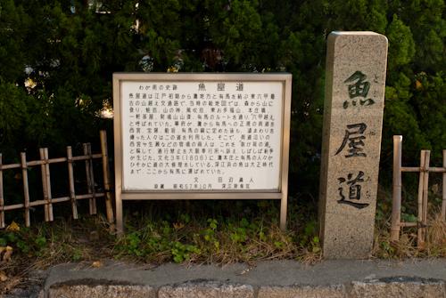魚屋道の碑