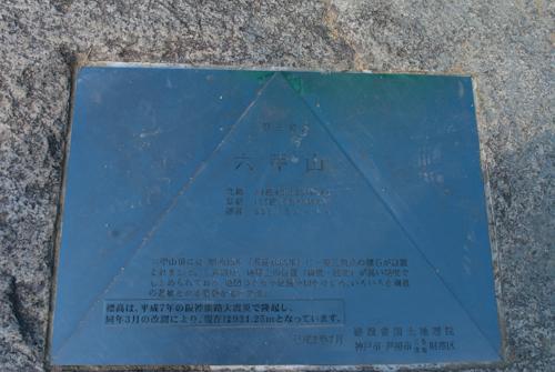魚屋道・六甲最高峰
